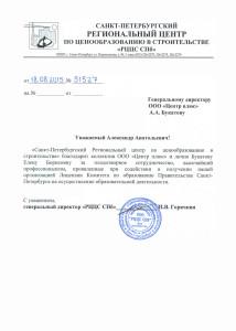 Санкт-Петербургский Региональный центр по ценообразованию в строительстве РЦЦС СПб