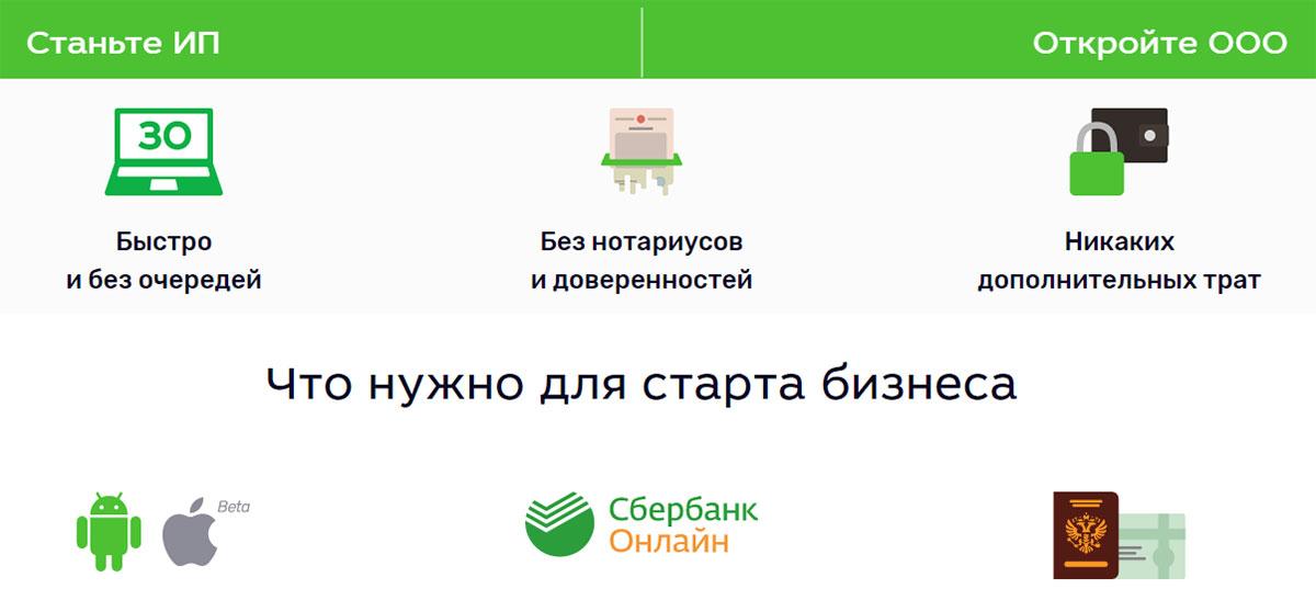 Регистрация бизнеса через Сбербанк-Онлайн с помощью смартфона