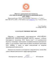 """ОО """"РИИЦ"""" - Благодарственное письмо Юридической фирме """"Центр плюс"""""""