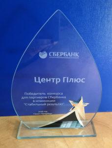 Награда Центр плюс от Сбербанка